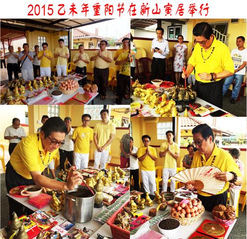 重阳节2015